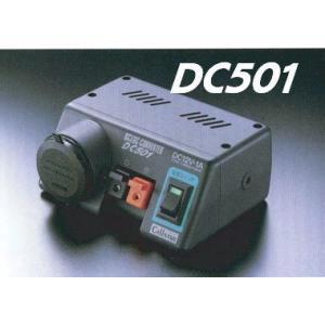 セルスター DC-DCコンバーター DC501 fieldstore