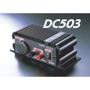 セルスター DC-DCコンバーター DC503 fieldstore