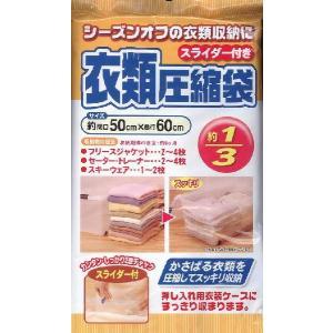衣類圧縮袋×2袋☆スライダー付[smm]|fieldstore