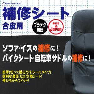 補修シート合皮用 ブラック 無地 Createone  レビューを書いて メール便  日本製 LLサイズ 65cm×65cm 簡単伸びるからカーブもフィット クリエートワン|fieldstore