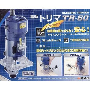 ■ 高儀  電動トリマー TR−60 (専用ケース)|fieldstore