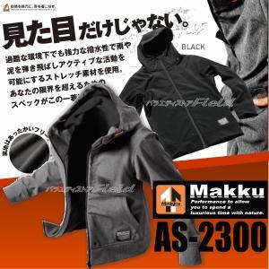 Makku AS-2300 RSユナイテッドパーカー ストレッチ 撥水性 防風 ジャケット マック フリース 防水 防寒 グレー ブラック RS UNITED PARKA|fieldstore