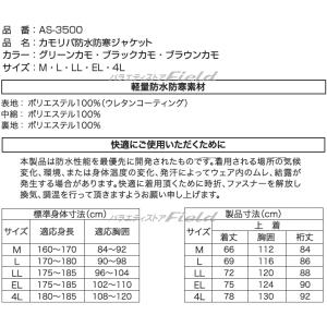/[グリーンカモ/(リバーシブル/)/] マック L AS-3500 カモリバ防水防寒ジャケット