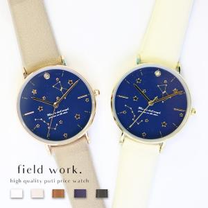 腕時計 レディース 星座 宇宙柄 夜空 星 革ベルト プチプラ 雑貨 小物 アクセサリー フィールドワーク メール便送料無料 fieldwork