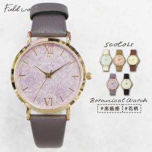 腕時計 レディース 花柄 ボタニカル 仕事用 雑貨 小物 時計 可愛い フェンダ プチプラ 日本製ムーブ フィールドワーク 一年保証 fieldwork
