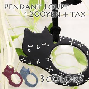 ルーペ メガネ 携帯 ペンダント ネックレス 拡大鏡 猫 おしゃれ かわいい ネコ 作業用ルーペ 小物 雑貨 フィールドワーク メール便送料無料|fieldwork