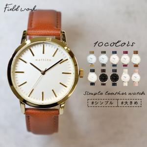 腕時計 革ベルト レディース ユニセックス ビッグフェイス バーインデックス レザ― シンプルなラウンド型ウォッチです メール便送料無料 fieldwork