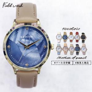 腕時計 レディース 革ベルト マザーオブオパール風 パール 割れ 誕生日 プレゼント クラッシュ 1年保証 メール便送料無料 fieldwork