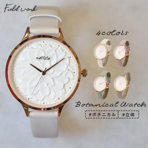 腕時計 レディース 高級感 ボタニカル 花柄 立体 雑貨 小物 送料無料 大きめ トレンド 人気 オススメ 高品質 可愛い フェルミナ フィールドワーク 一年保証 fieldwork