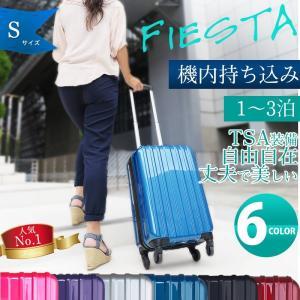 機内持ち込み 小型 Sサイズ TSAロック おしゃれ  スーツケース ファスナー ハードケース 1〜3泊 軽量 大容量 出張 ビジネス