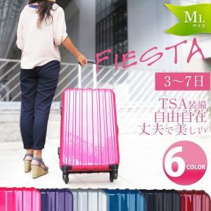 中型 大型 MLサイズ TSAロック おしゃれ  スーツケース ファスナー ハードケース 3〜5泊 軽量 60L