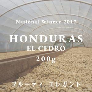 ホンジュラス コーヒー豆 エル・セドロ農園 200g 自家焙煎 スペシャルティコーヒー|袋|fifteencoffee