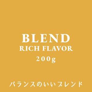 香りとコクのブレンド 200g 自家焙煎 スペシャルティコーヒー|fifteencoffee