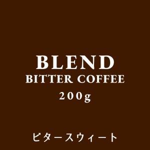 ビターコーヒーブレンド 200g 自家焙煎 スペシャルティコーヒー 袋 コーヒー豆|fifteencoffee