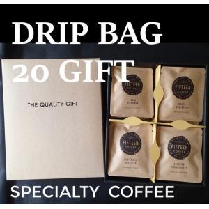 ドリップバッグ20コセット(4銘柄)  当店のドリップバッグは、一般的なドリップバッグの約1.5倍に...