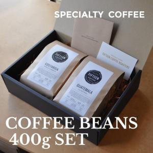 コーヒー豆2銘柄 各200g 合計400gのギフトボックスです。 コーヒー好きな方へのギフトにご利用...
