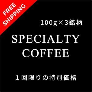 コーヒー豆  一回限り 特別価格 お試し 送料無料 スペシャルティコーヒー 100g×4銘柄 合計400g|fifteencoffee