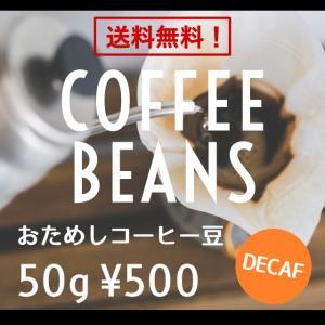 カフェインレス コーヒー豆  お試し 50g スペシャルティコーヒー 自家焙煎 送料無料 ポイント消化 500|fifteencoffee