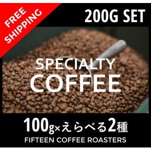 コーヒー豆 えらべる 2種 計200g 送料無料 飲み比べ スペシャルティコーヒー 自家焙煎|fifteencoffee