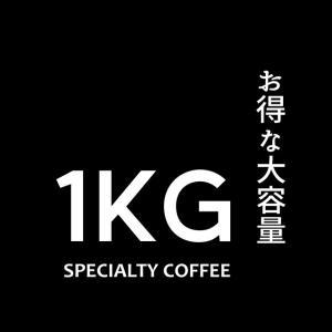 コーヒー豆 コロンビア ウィラ サンアグスティン 1kg 自家焙煎 スペシャルティコーヒー 袋 お得な大容量 送料無料|fifteencoffee