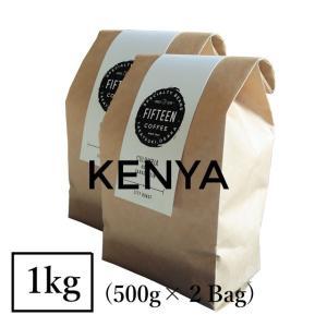 コーヒー豆 ケニア キリニャガ 1kg 自家焙煎 スペシャルティコーヒー 袋 お得な大容量 送料無料|fifteencoffee