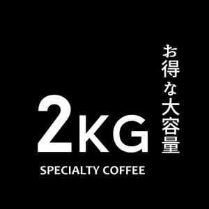 コーヒー豆 各種 2kg お得な大容量 スペシャルティコーヒー 自家焙煎 送料無料|fifteencoffee