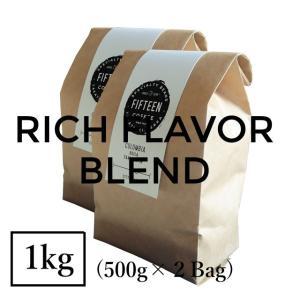 コーヒー豆 香りとコクのブレンド 1kg 自家焙煎 スペシャルティコーヒー  袋 お得な大容量 送料無料|fifteencoffee