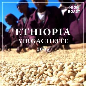 エチオピア コーヒー豆 イルガチェフ 100g 自家焙煎 スペシャルティコーヒー|fifteencoffee