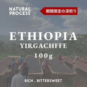 エチオピア 期間限定の深煎り イルガチェフェ イディド ナチュラル コーヒー豆 100g 自家焙煎 スペシャルティコーヒー 袋|fifteencoffee