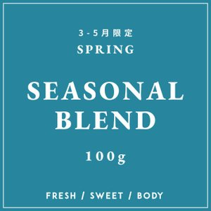 夏のブレンド SEASONAL BLEND 100g 自家焙煎 スペシャルティコーヒー|fifteencoffee