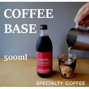 コーヒーベース ケニア 500ml カフェオレ スペシャルティコーヒー 自家焙煎|fifteencoffee
