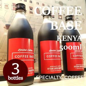 コーヒーベース ケニア 500ml 3本 カフェオレ 送料無料 スペシャルティコーヒー 自家焙煎|fifteencoffee