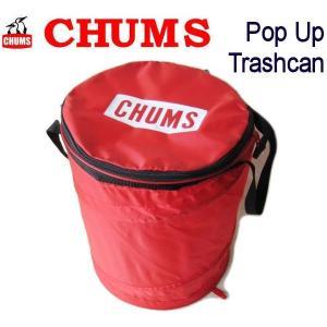 アメリカ生まれのアウトドアブランド 『CHUMS』 今回は「ポップアップトラッシュカン」のご紹介! ...