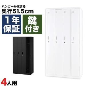 スチールロッカー 4人用 ホワイト 白 ブラック 黒 鍵付き かぎ付き 幅90cm