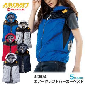 バートル AIR CRAFT エアークラフト AC1094 エアークラフトパーカーベスト S-3Lサイズ
