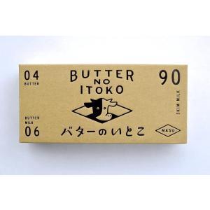 高級 バターのいとこ ミルク味 3枚入り1箱セット ミルク 那須 那須町 バター 洋菓子 菓子 おう...