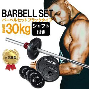 バーベル セット:ブラックタイプ 30kgセット / 今なら3大購入特典付き / 筋トレ ベンチプレス_セール特価