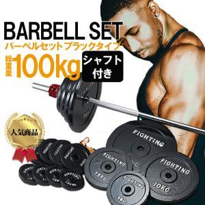 バーベル セット:ブラックタイプ 100kgセット / 今なら3大購入特典付き / 筋トレ ベンチプレス_セール特価