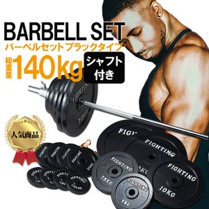 バーベル セット:ブラックタイプ 140kgセット / 今なら3大購入特典付き / 筋トレ ベンチプレス_セール特価