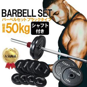 バーベル セット:ブラックタイプ 50kgセット / 今なら3大購入特典付き / 筋トレ ベンチプレス_セール特価