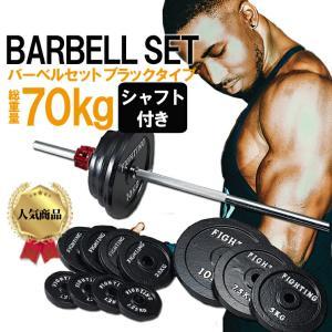 バーベル セット:ブラックタイプ 70kgセット / 今なら3大購入特典付き / 筋トレ ベンチプレス*
