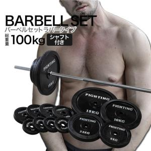 バーベル セット:ラバータイプ 100kgセット / 今なら3大購入特典付き / 筋トレ ベンチプレス_セール特価