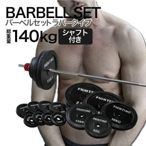 バーベル セット:ラバータイプ 140kgセット / 今なら3大購入特典付き / 筋トレ ベンチプレス*