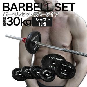 バーベル セット:ラバータイプ 30kgセット / 今なら3大購入特典付き / 筋トレ ベンチプレス_セール特価