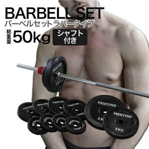 バーベル セット:ラバータイプ 50kgセット / 今なら3大購入特典付き / 筋トレ ベンチプレス_セール特価