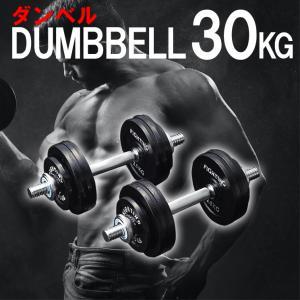 ダンベル セット:ブラックタイプ 30kgセット (片手15kg×2個) / トレーニング器具 *|fightingroad