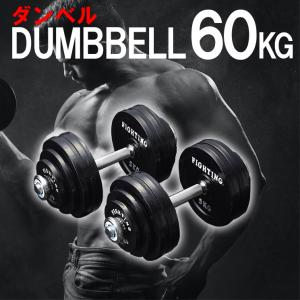 ダンベル セット:ブラックタイプ 60kgセット (片手30kg×2個) / トレーニング器具 *|fightingroad