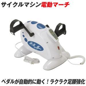 電動サイクル「電動マーチ」 / エアロバイク_バーゲン特価 fightingroad