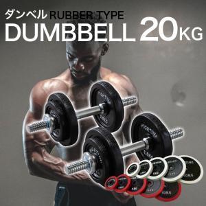 ダンベル セット:ラバータイプ 20kgセット / 今なら2大購入特典付き (片手10kg×2個) / トレーニング器具 _セール特価