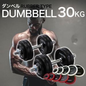 ダンベル セット:ラバータイプ 30kgセット (片手15kg×2個) / トレーニング器具 *